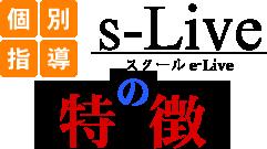 個別指導塾s-Liveの特徴 東京つつじヶ丘校