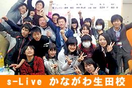 s-Liveかながわ生田校